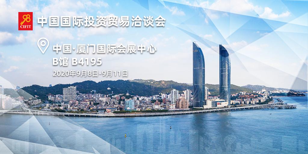 20200827-中国国际投资贸易洽谈会