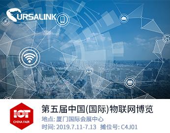 346x270_第五届中国国际物联网博览会