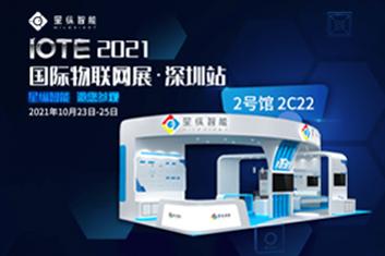 定档了! 10月IOTE深圳国际物联网展再相约!
